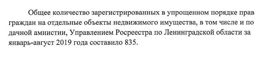 0647 исх_2