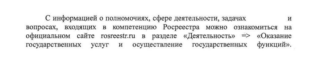 0762 исх_2