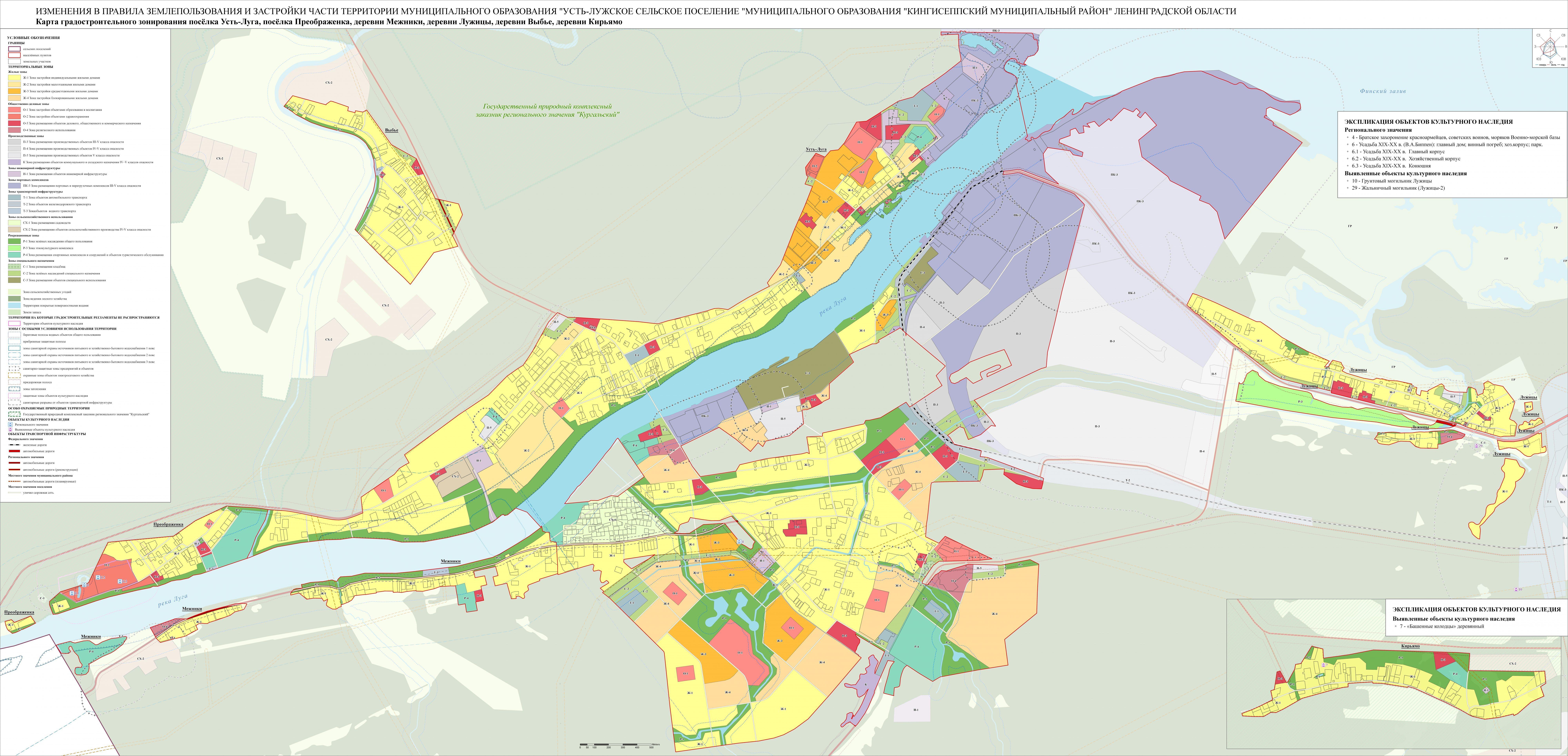 1_Карта градостроительного зонирования
