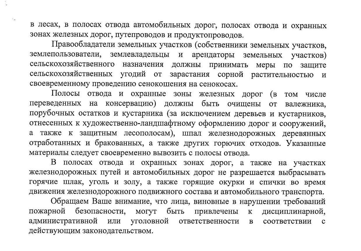 Документ (4)_2