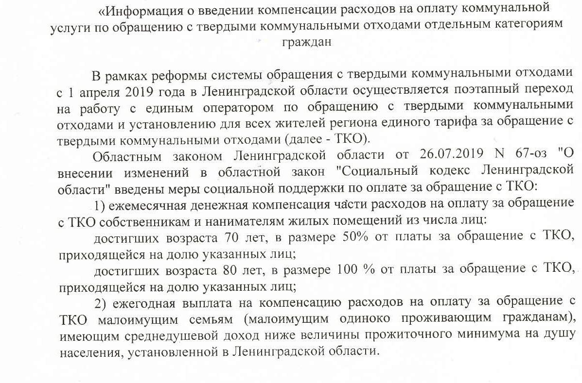 Главам поселений, о компенсации платы за ТКО 03.10.19_1