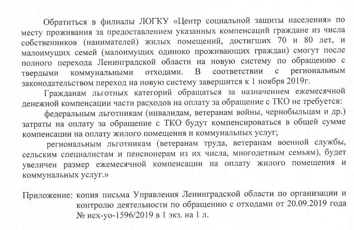 Главам поселений, о компенсации платы за ТКО 03.10.19_2