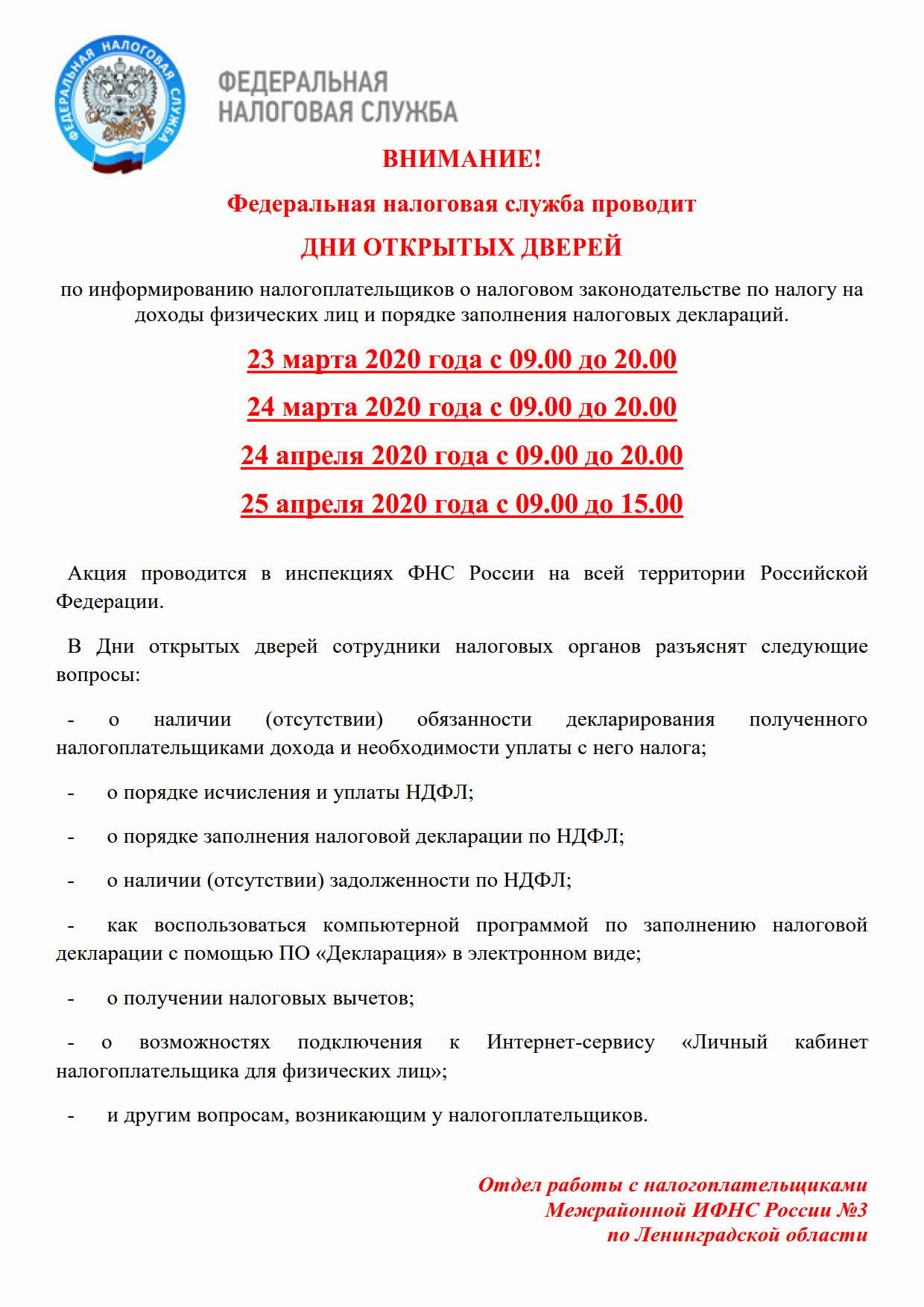ИНФОлист по ДОД 2020_1