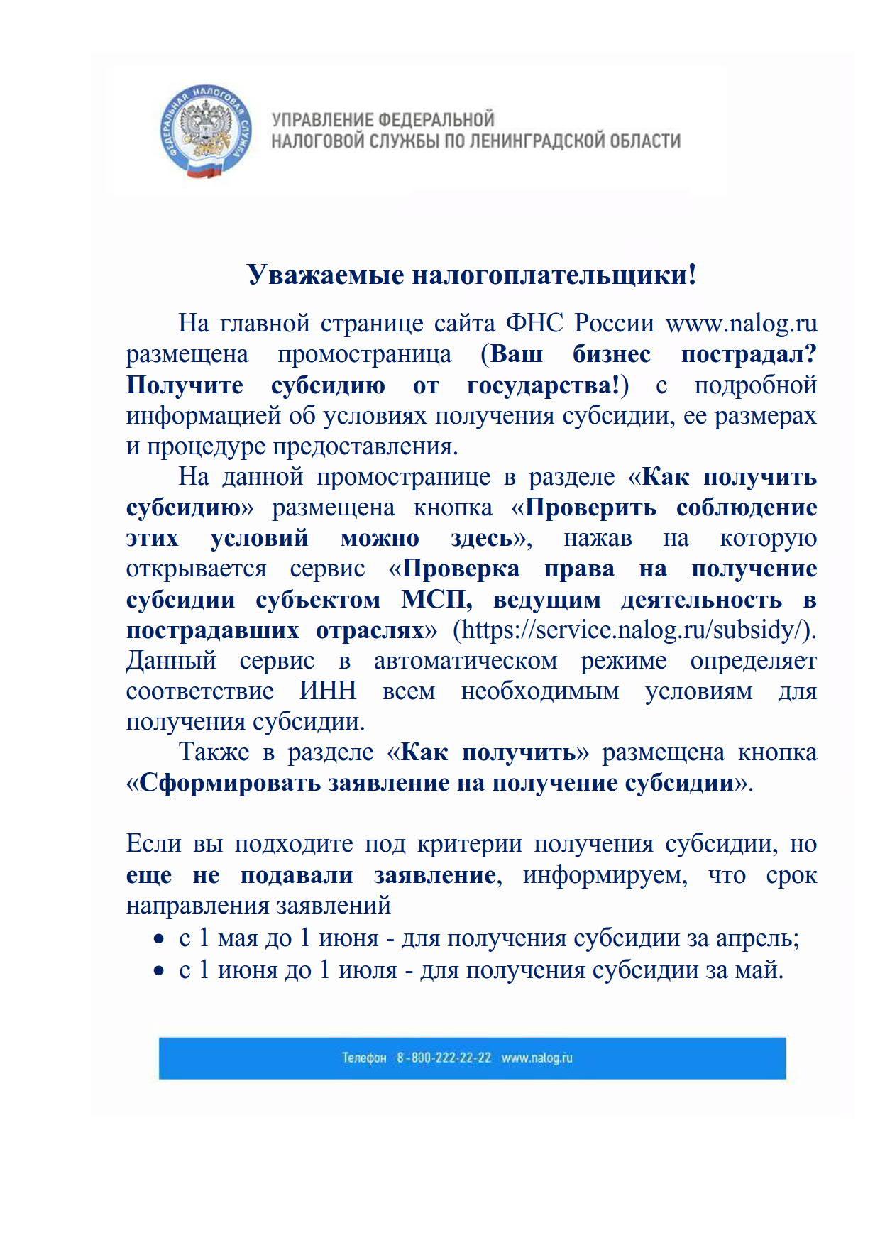 Листовка_субсидия_1