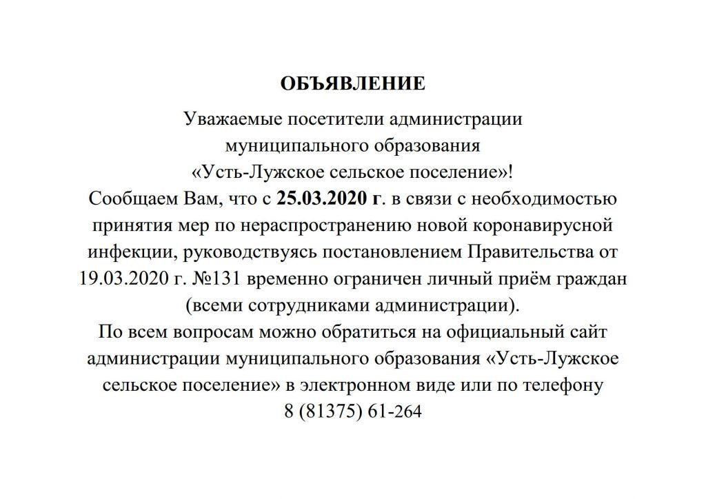 ОБЪЯВЛЕНИЕ по коронавирусу_1