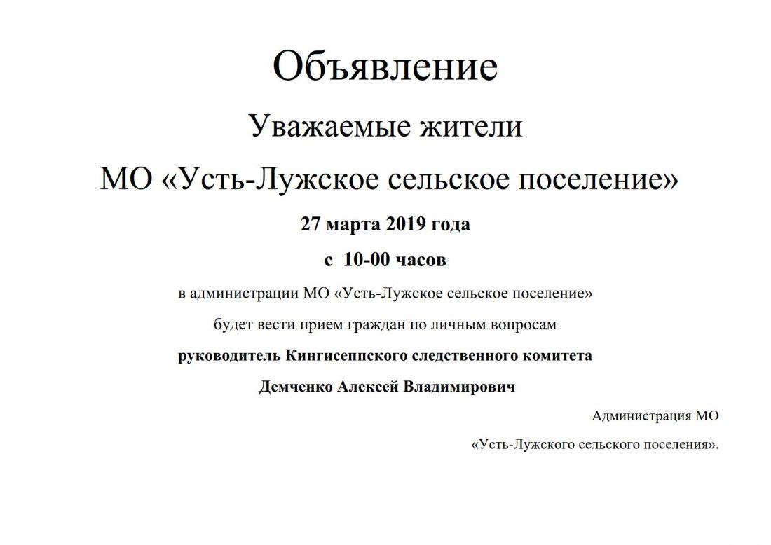 Объявление Демченко (3)_1