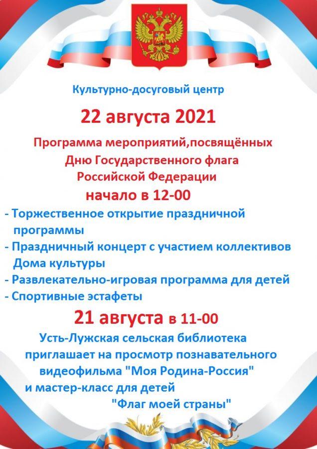 Объявление на 22 августа