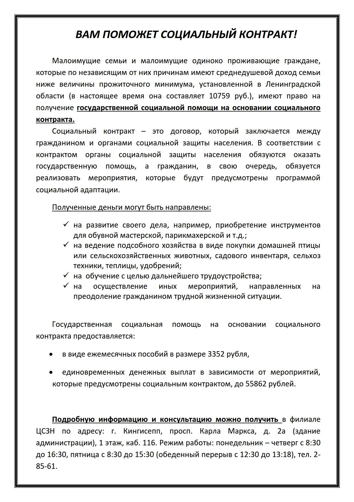 Объявление соцконтракт_1