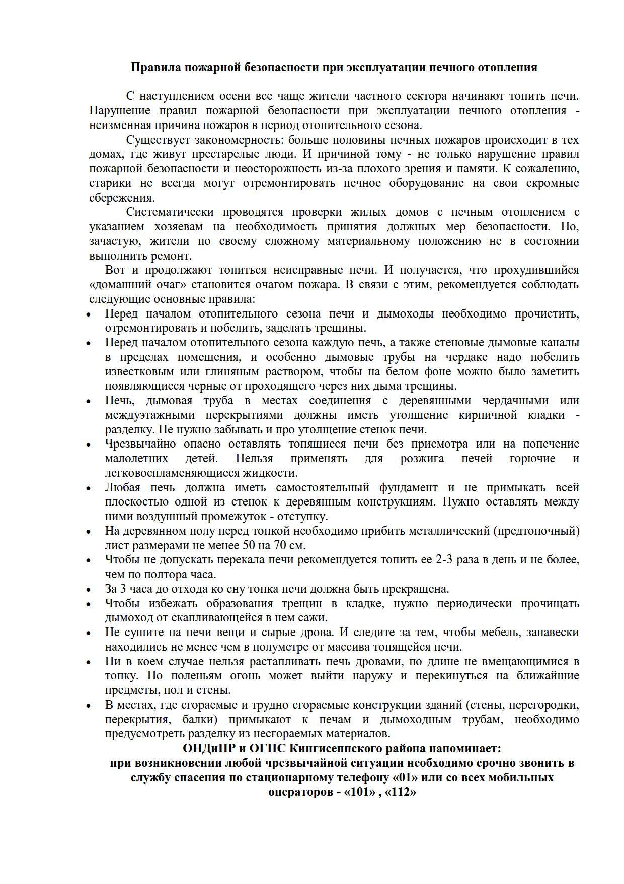 ППБ печи_1