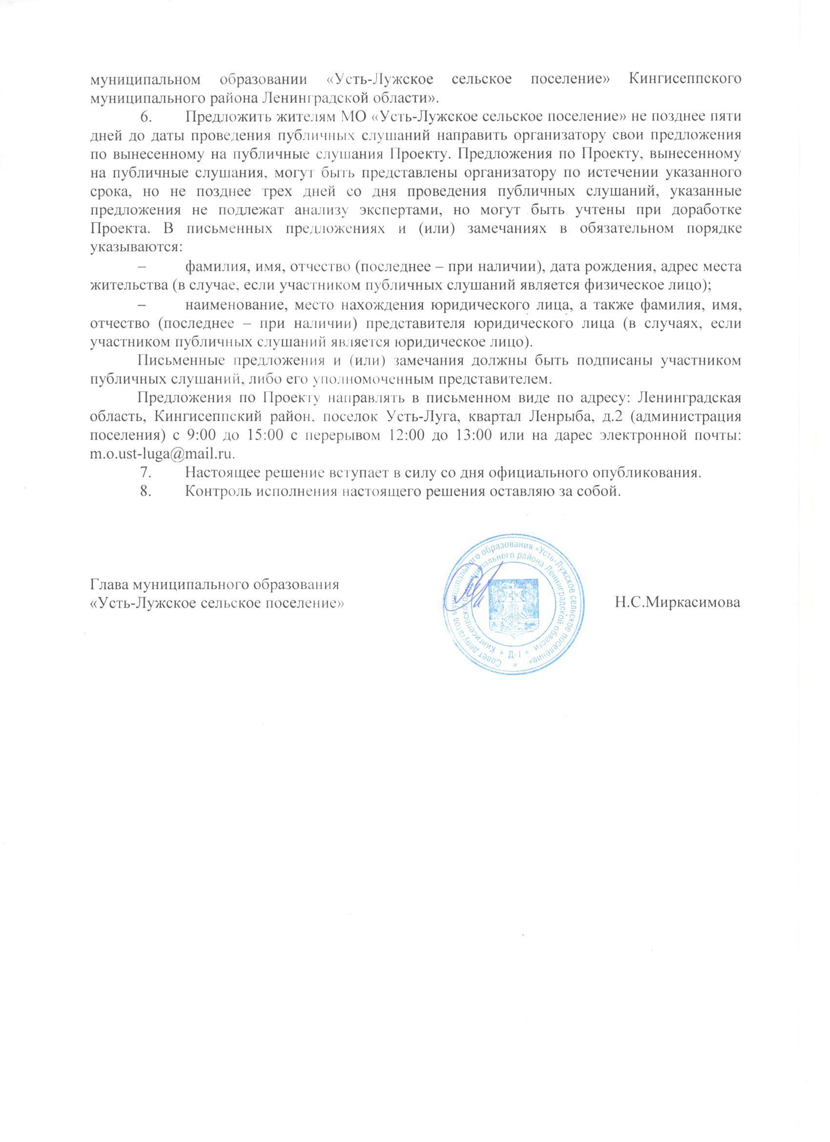 РСД 100 от 20.11.2020 (1)