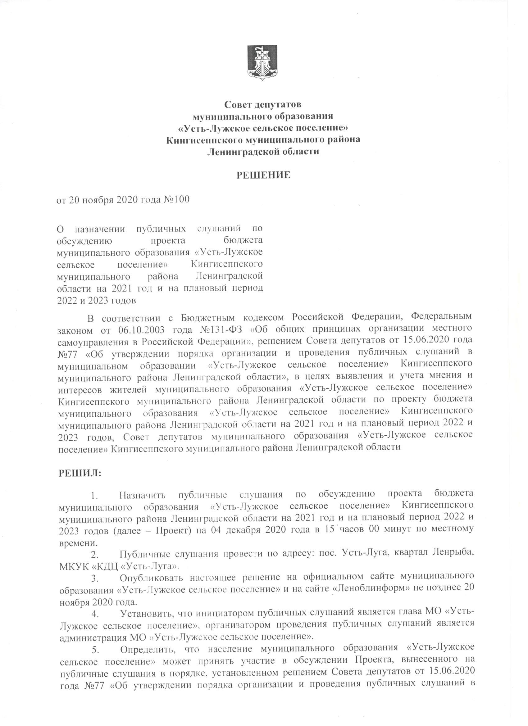 РСД 100 от 20.11.2020