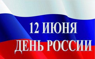 kartinki24_ru_russia_day_04