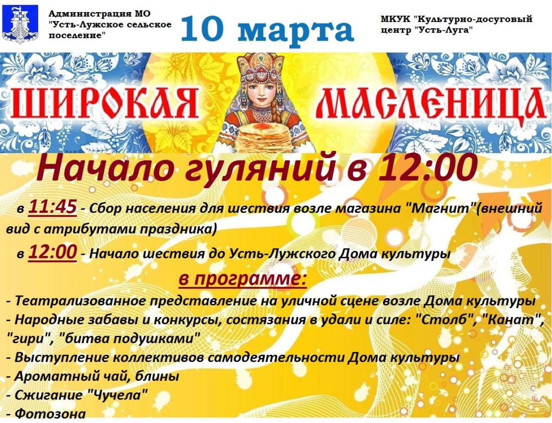 масленица 10 марта-1