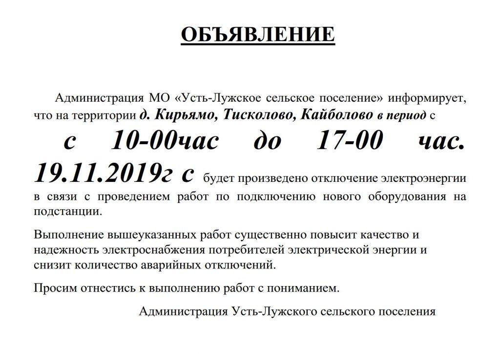 объявление по отключению эл.энергии 2019 год_1