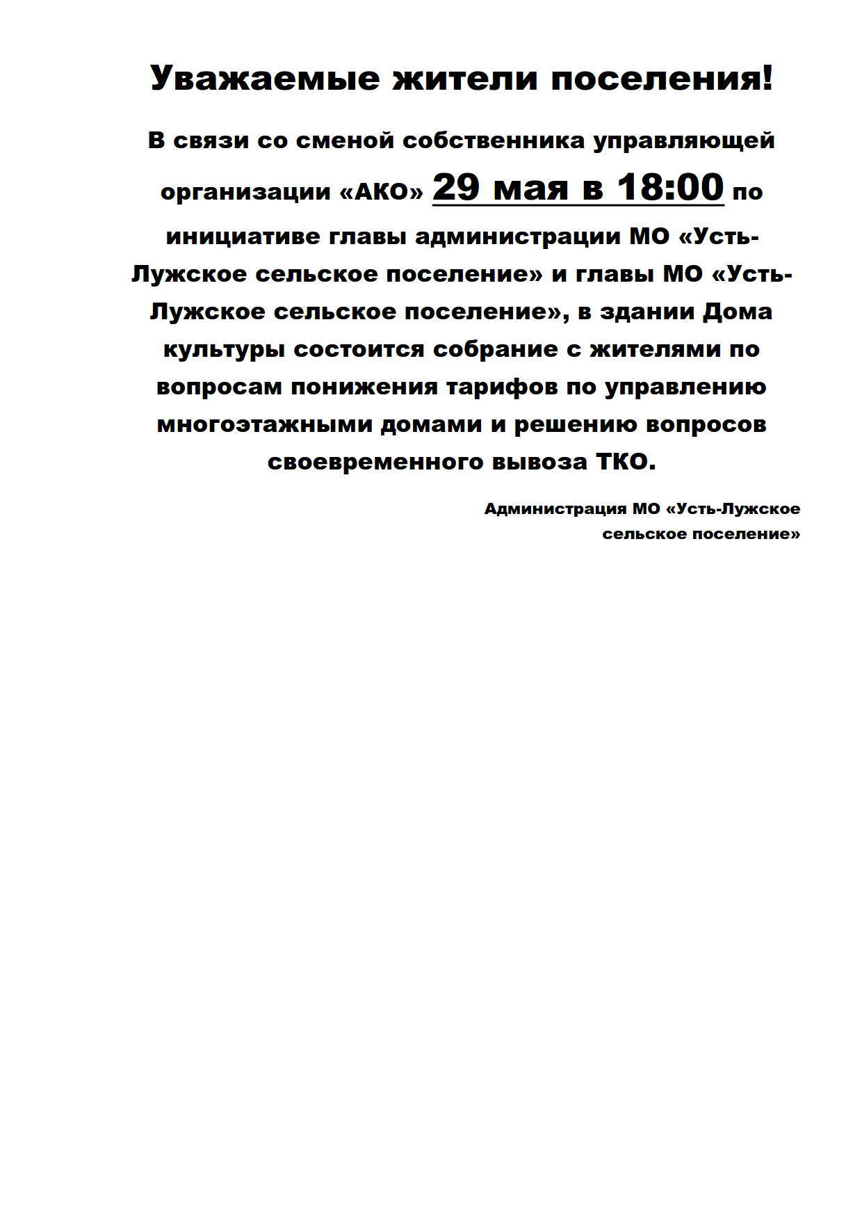 объявление собрание АКО_1