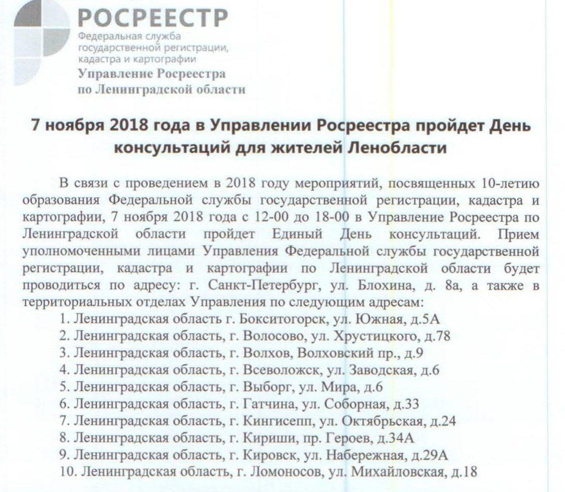 пресс-релиз день консультаций_1