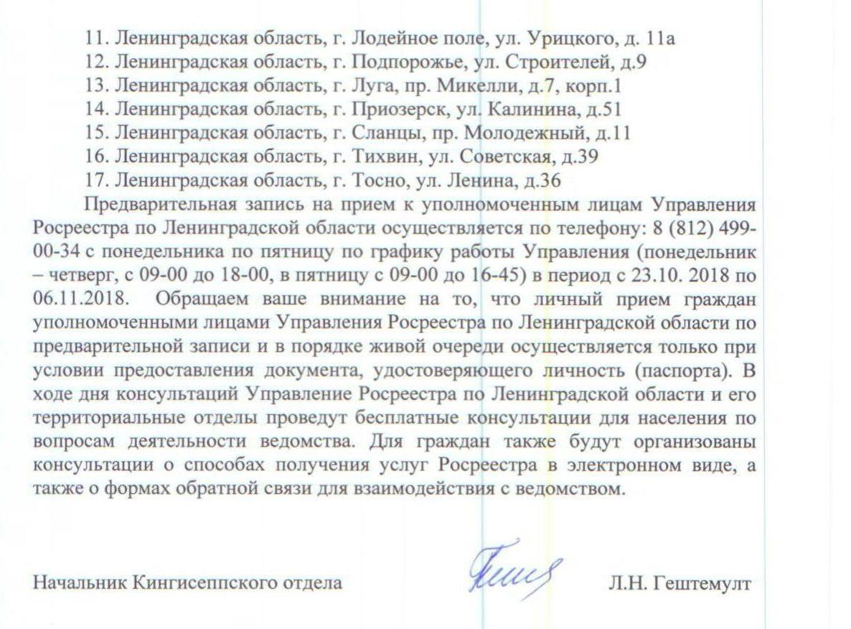 пресс-релиз день консультаций_2
