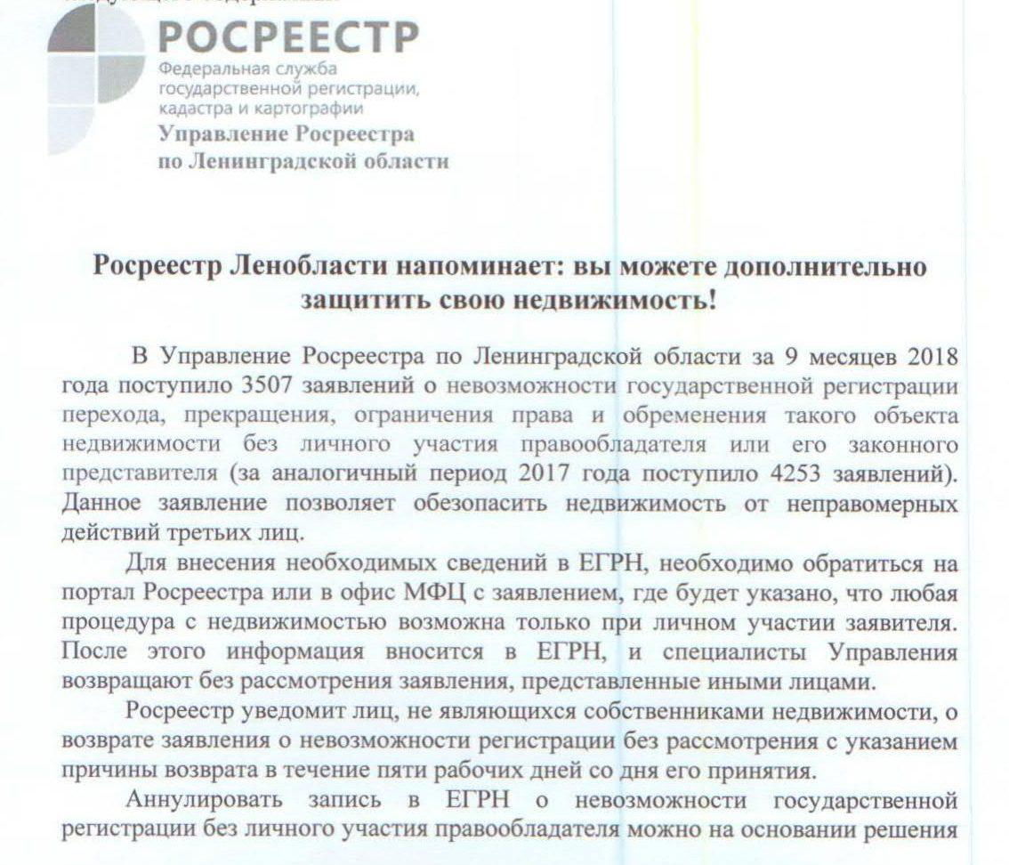 пресс-релиз защитить недвижимость_1